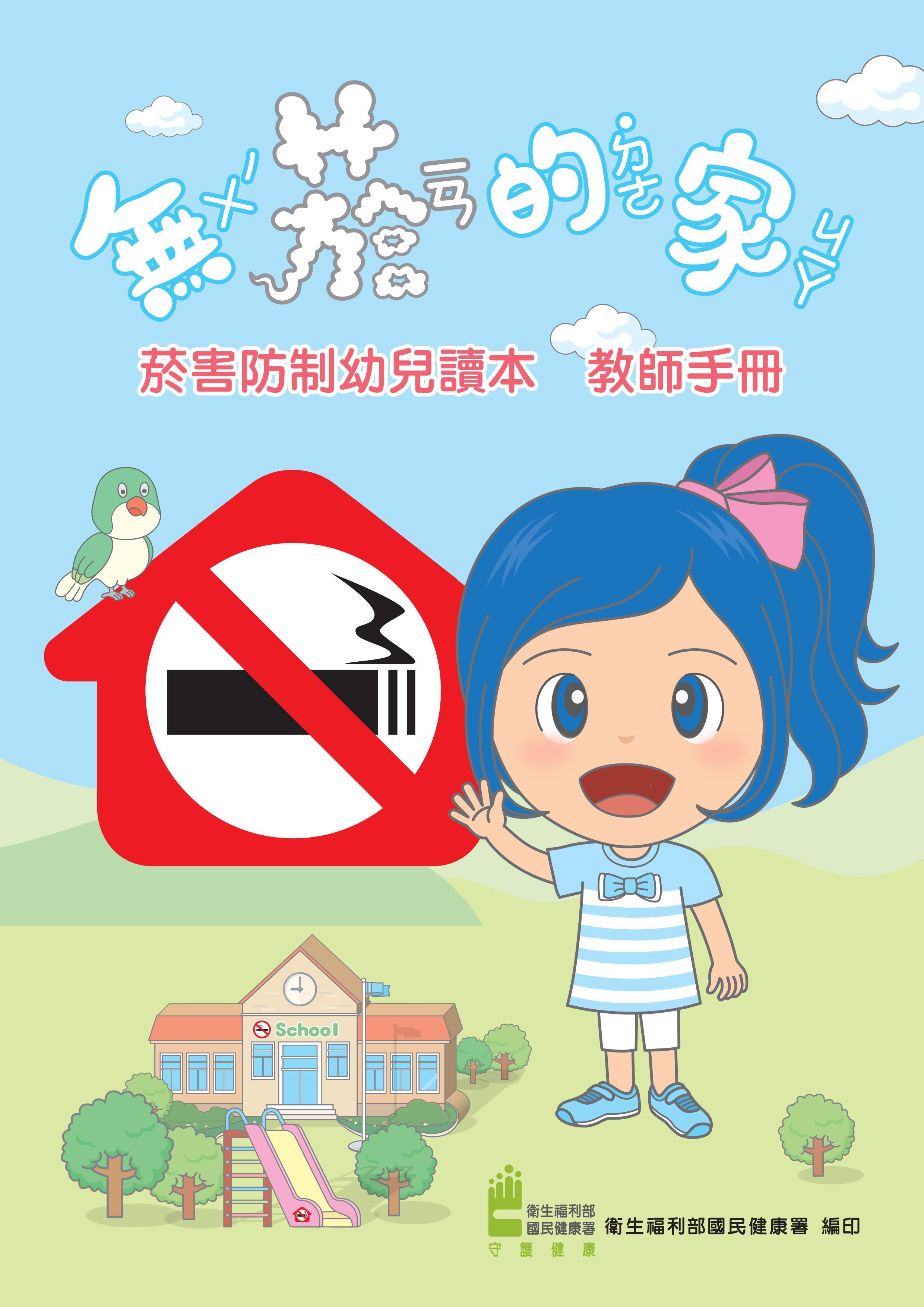 無菸的家 菸害防制幼兒讀本 教師手冊