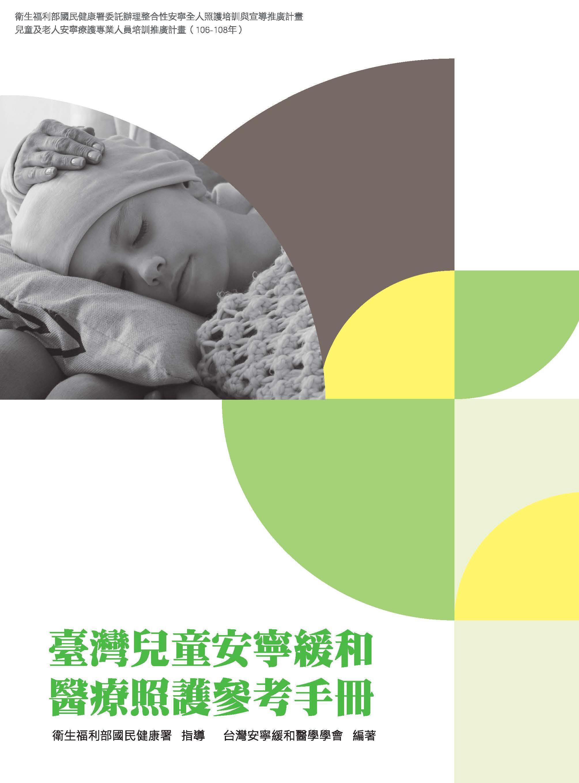 臺灣兒童安寧緩和醫療照護參考手冊