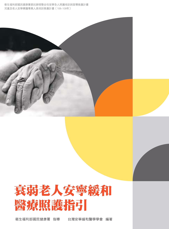 衰弱老人安寧緩和醫療照護參考手冊