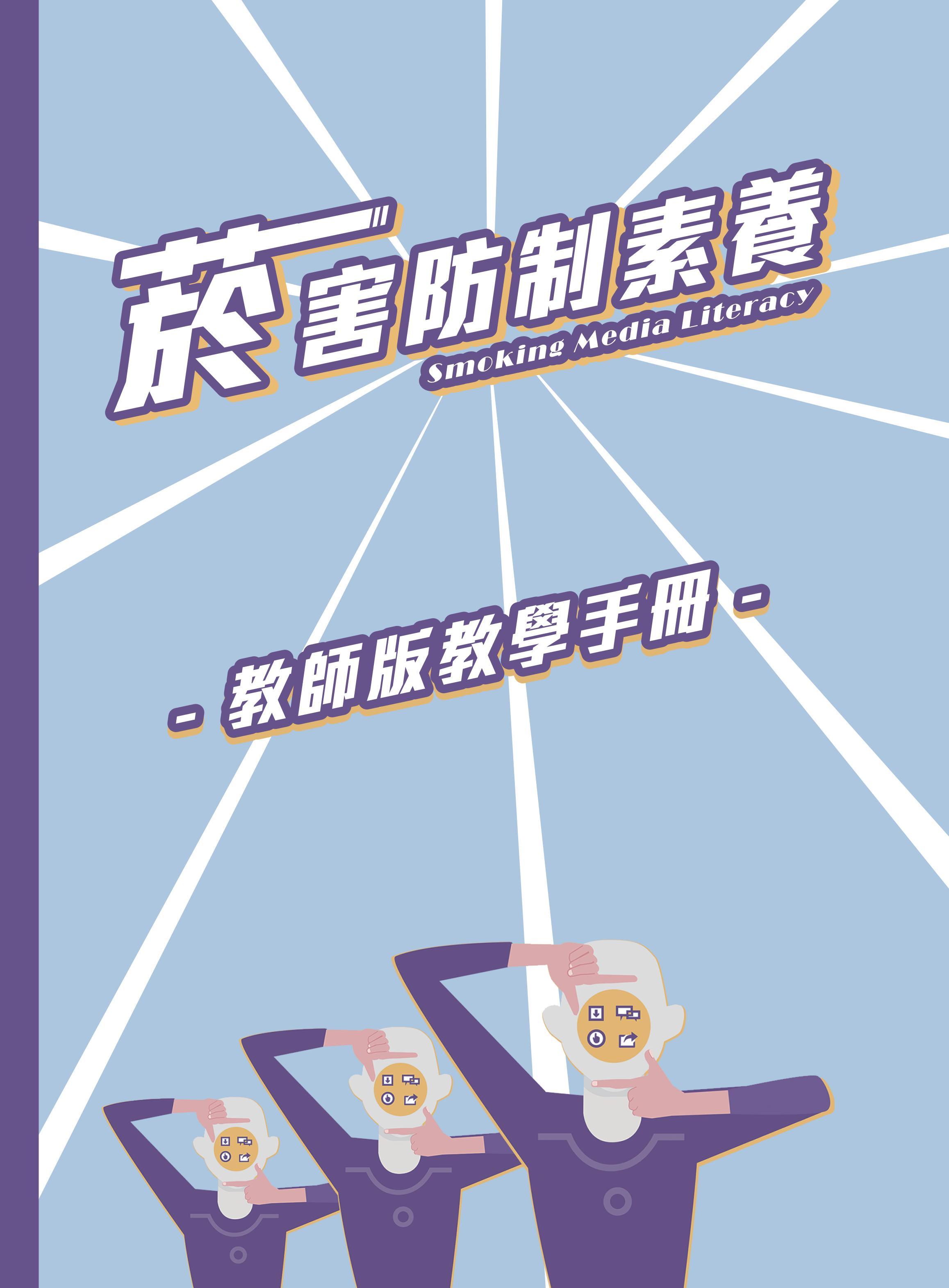 菸害防制素養-教師版教學手冊