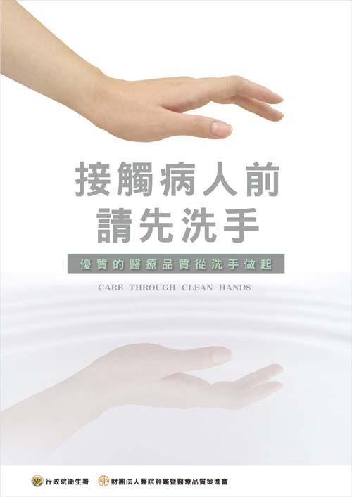 接觸病人前請先洗手