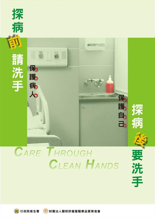 探病前後請洗手