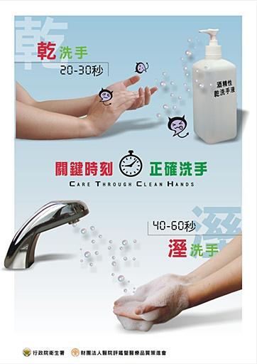 關鍵時刻正確洗手