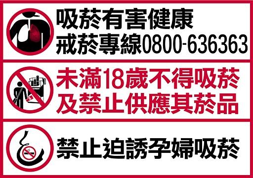販賣菸品場所健康警示圖文