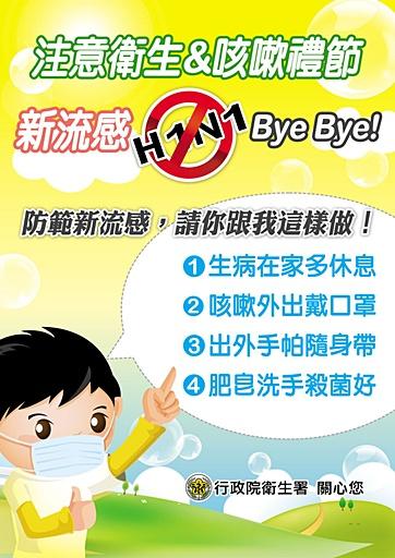 注意衛生&咳嗽禮節 新流感Bye Bye!