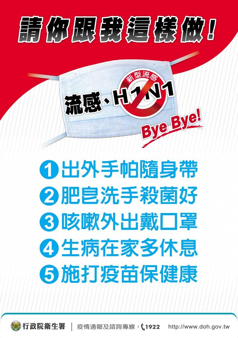 請你跟我這樣做 流感、H1N1 Bye Bye!