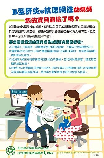 B型肝炎e抗原陽性的媽媽 您的寶貝篩檢了嗎?