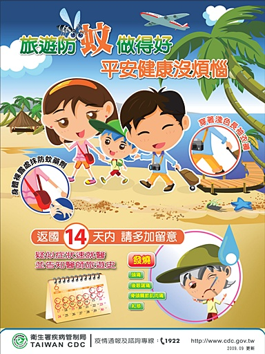 旅遊防蚊做得好 平安健康沒煩惱