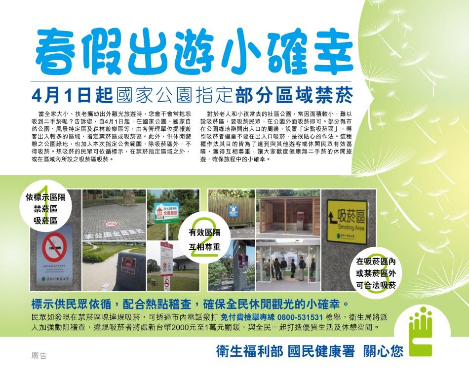 春假出遊小確幸--4月1日起國家公園指定部分區域禁菸