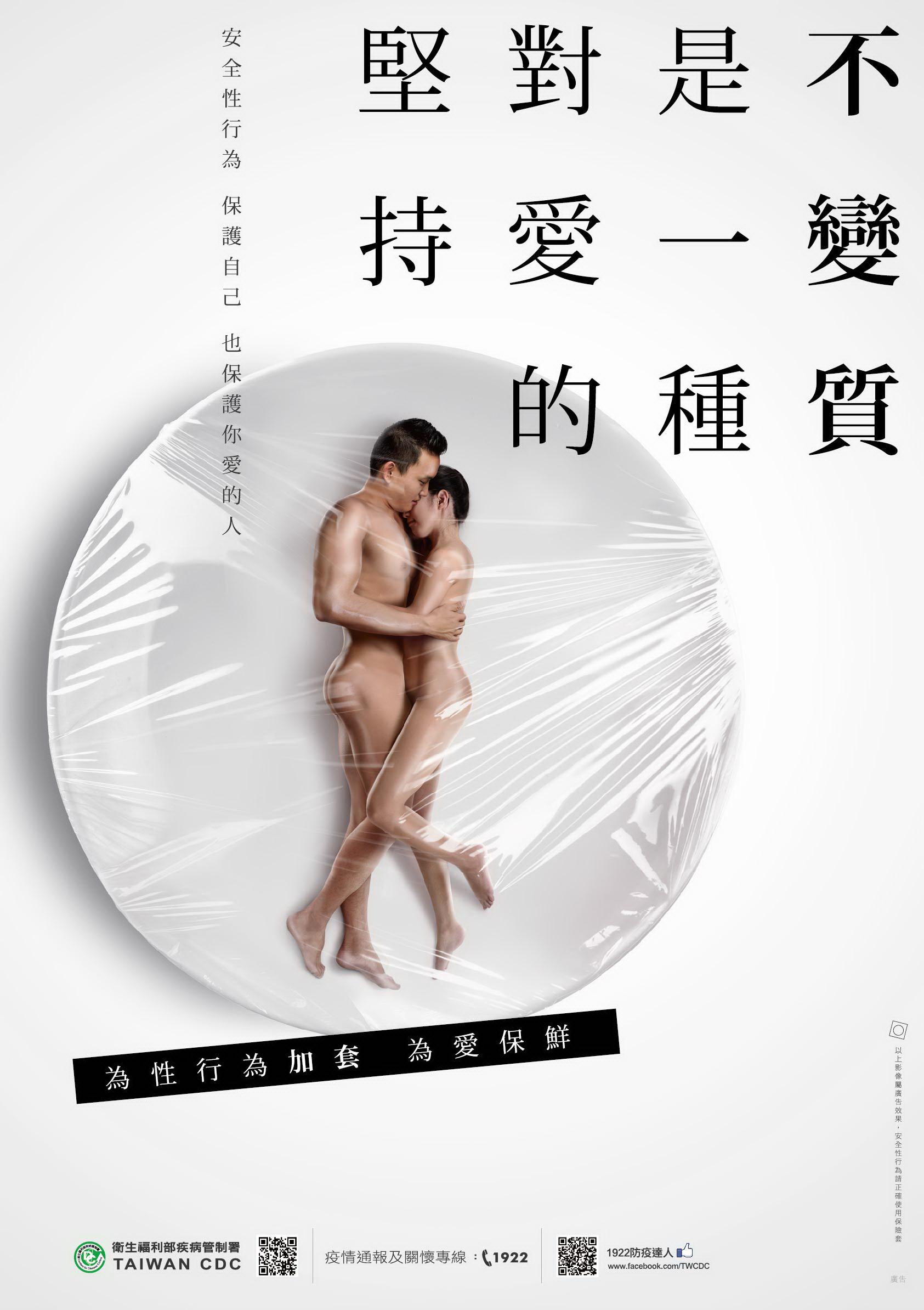 愛滋防治海報(不變質是一種對愛的堅持)
