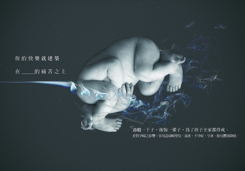 你的快樂就建築在__的痛苦之上(2012無菸生活設計大賞平面組-銀獎)