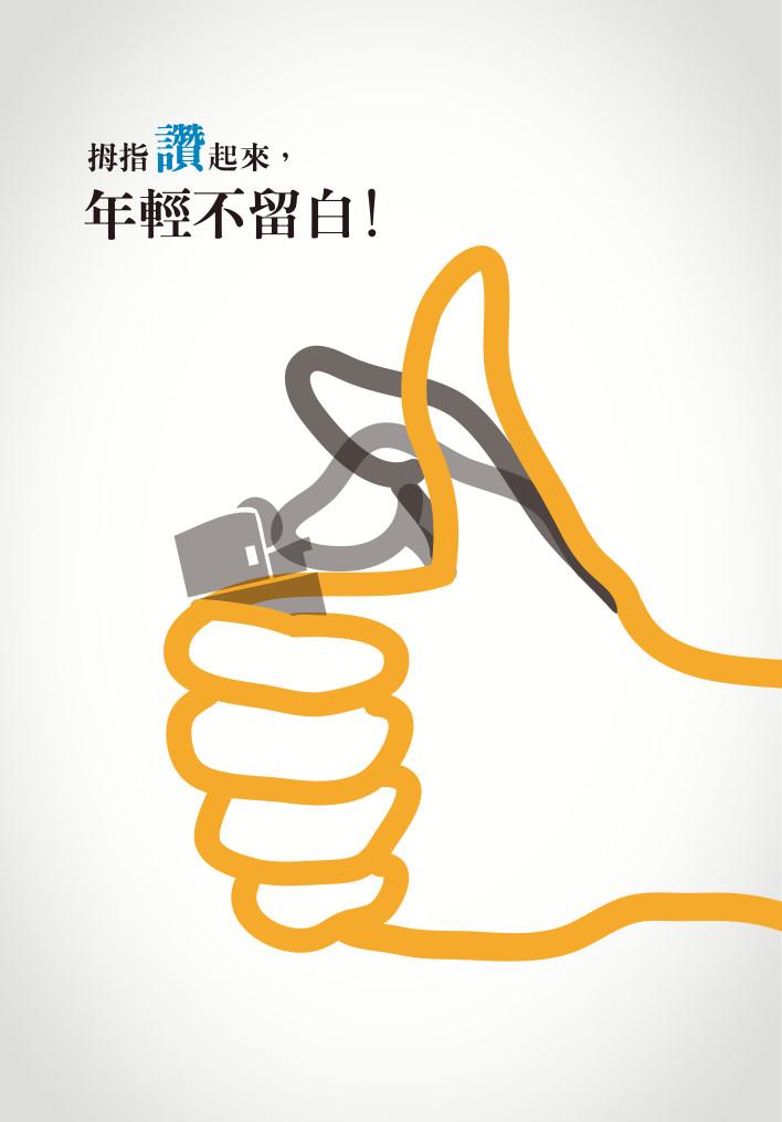 大拇指讚起來 (2014無菸設計大賞平面組-金獎)