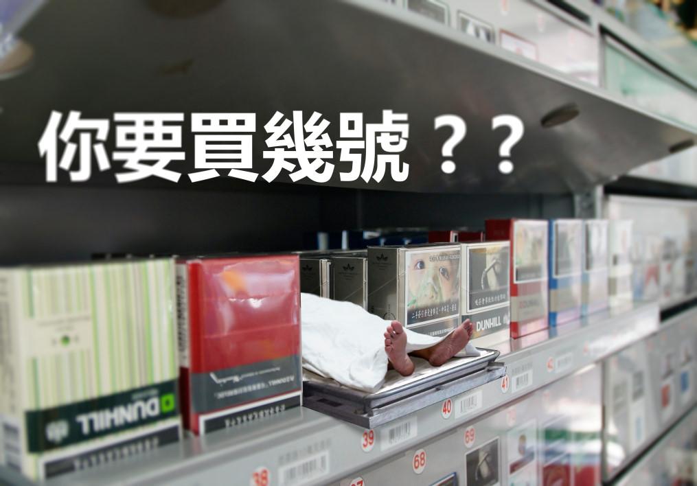 你要買幾號??(2014無菸生活設計大賞平面組-佳作)