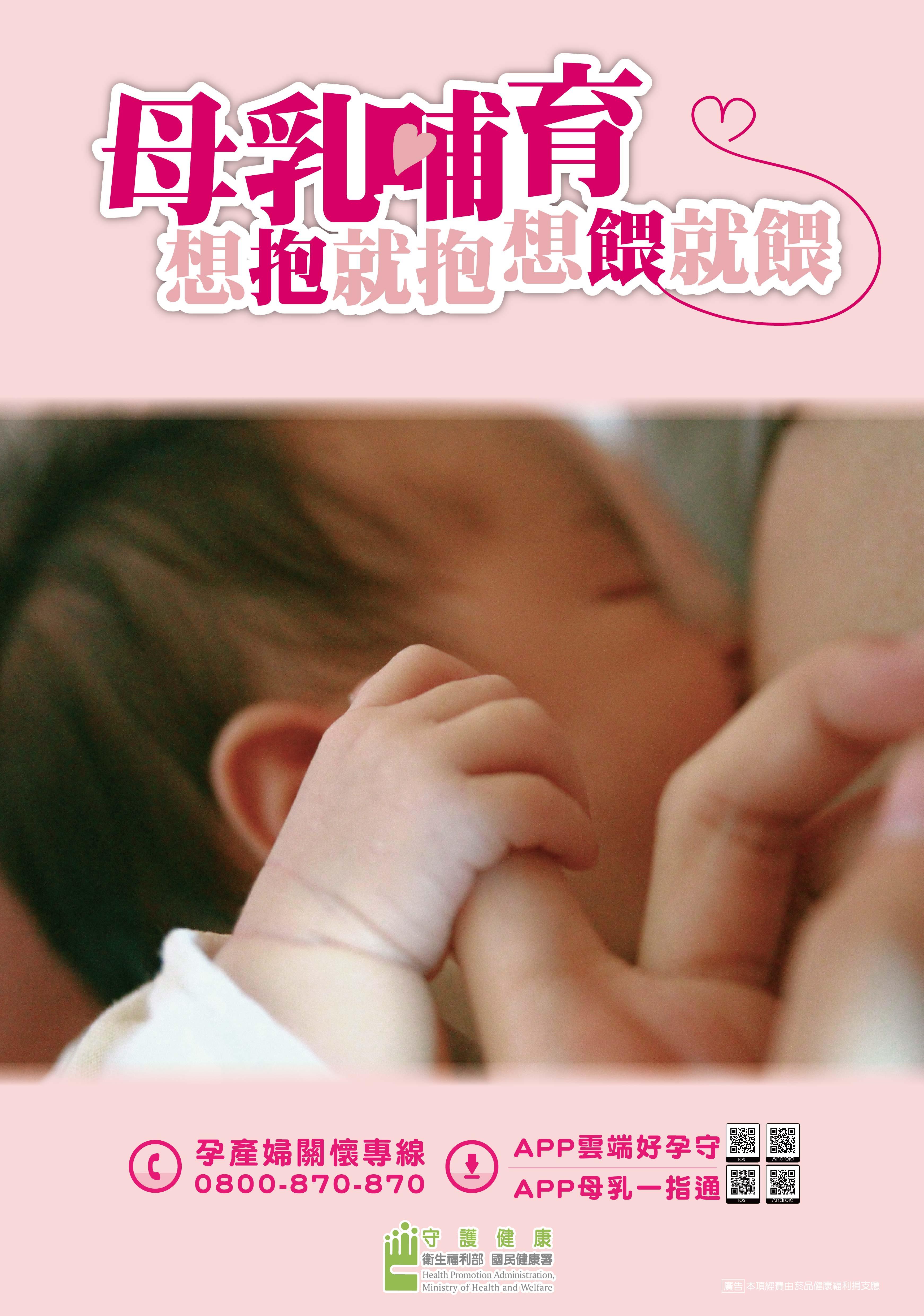母乳哺育-想抱就抱想餵就餵