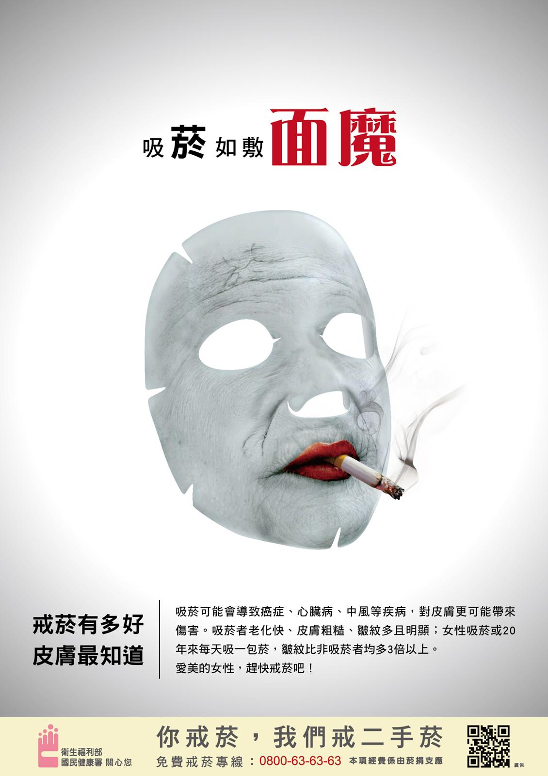 海報皮膚篇:吸菸如敷面魔