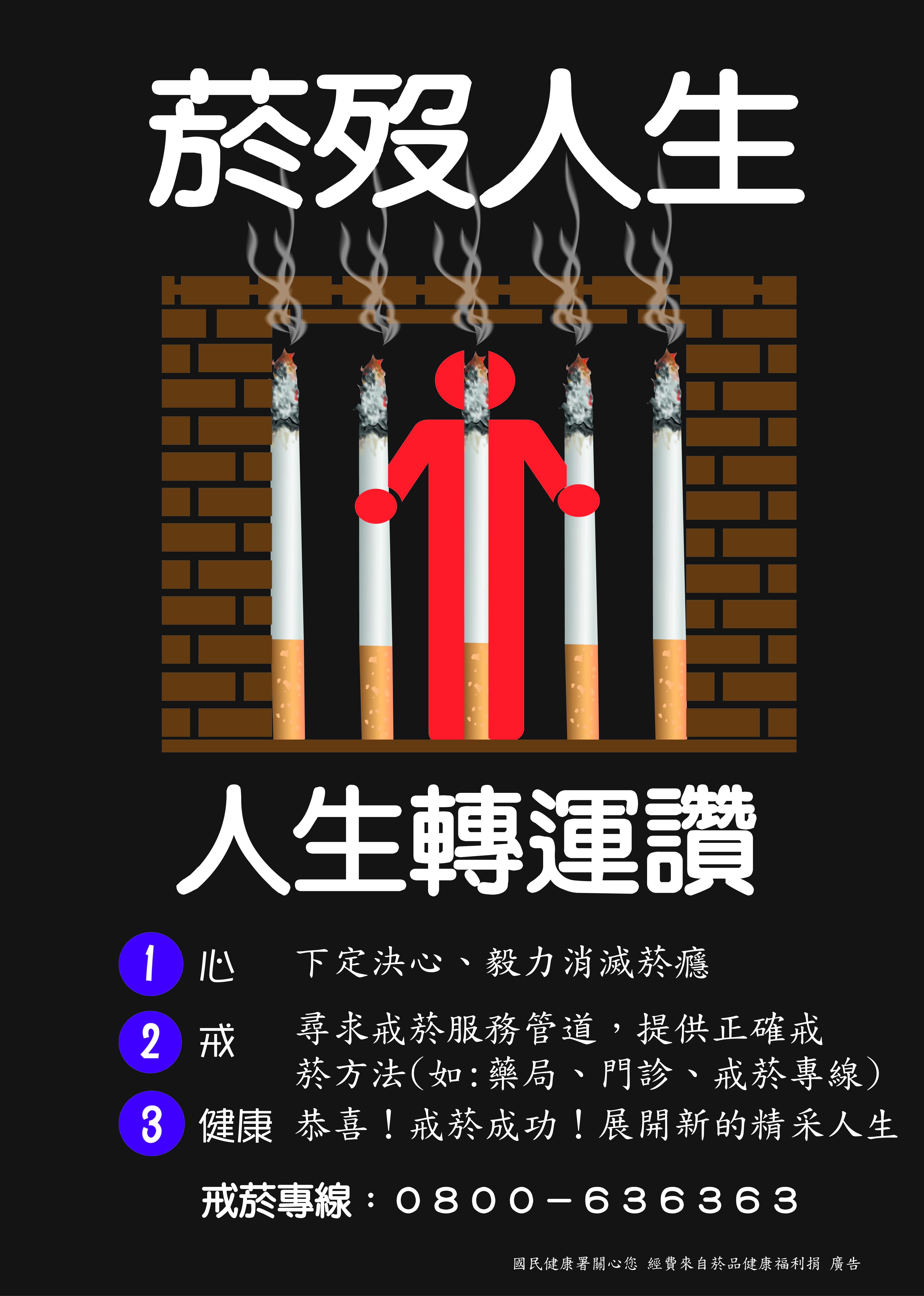 菸歿人生 人生轉運讚
