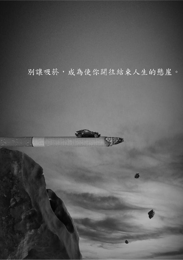 平面-高中組佳作-菸,開向死亡(2016無菸生活設計大賞)