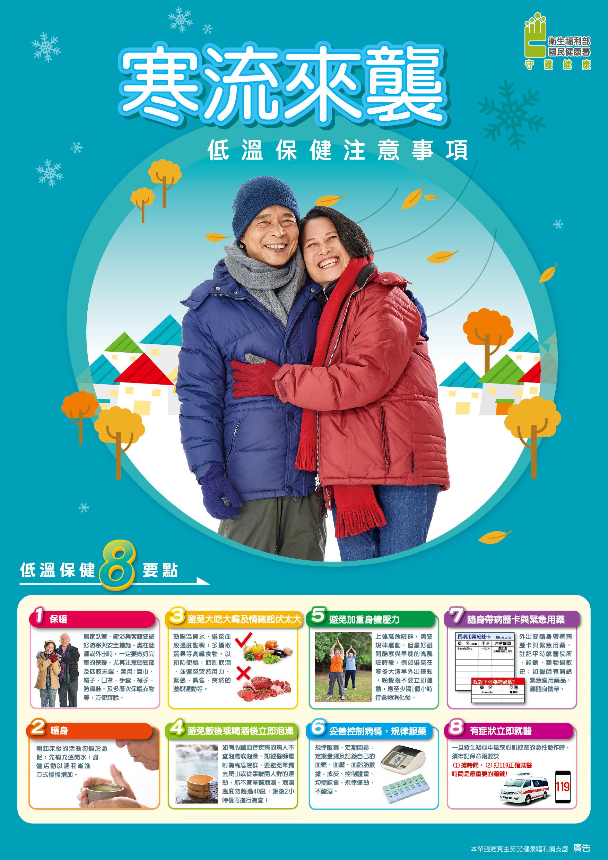 寒流來襲-低溫保健注意事項(107海報)