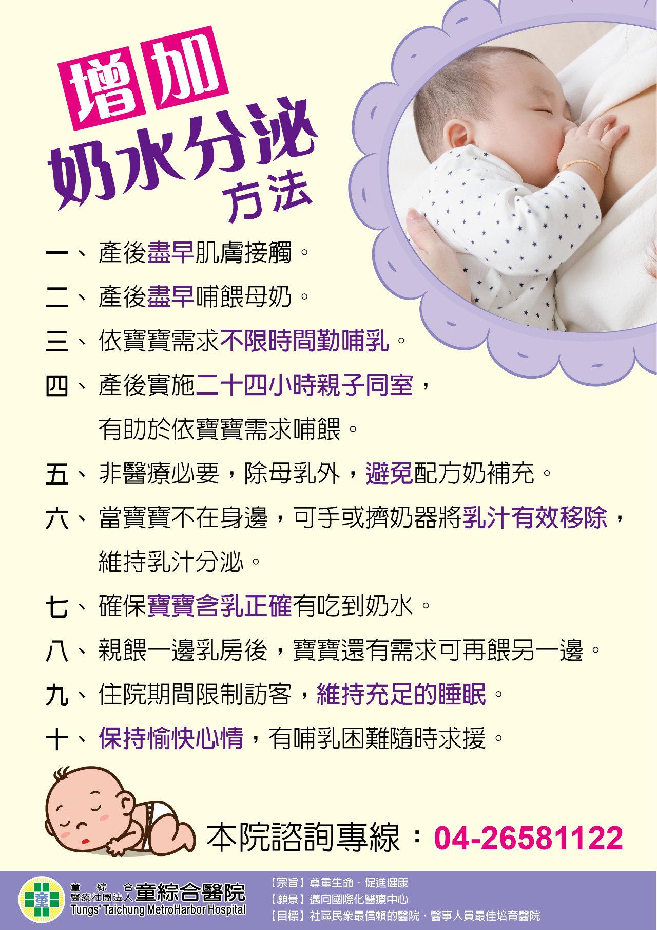 增加奶水分泌方法