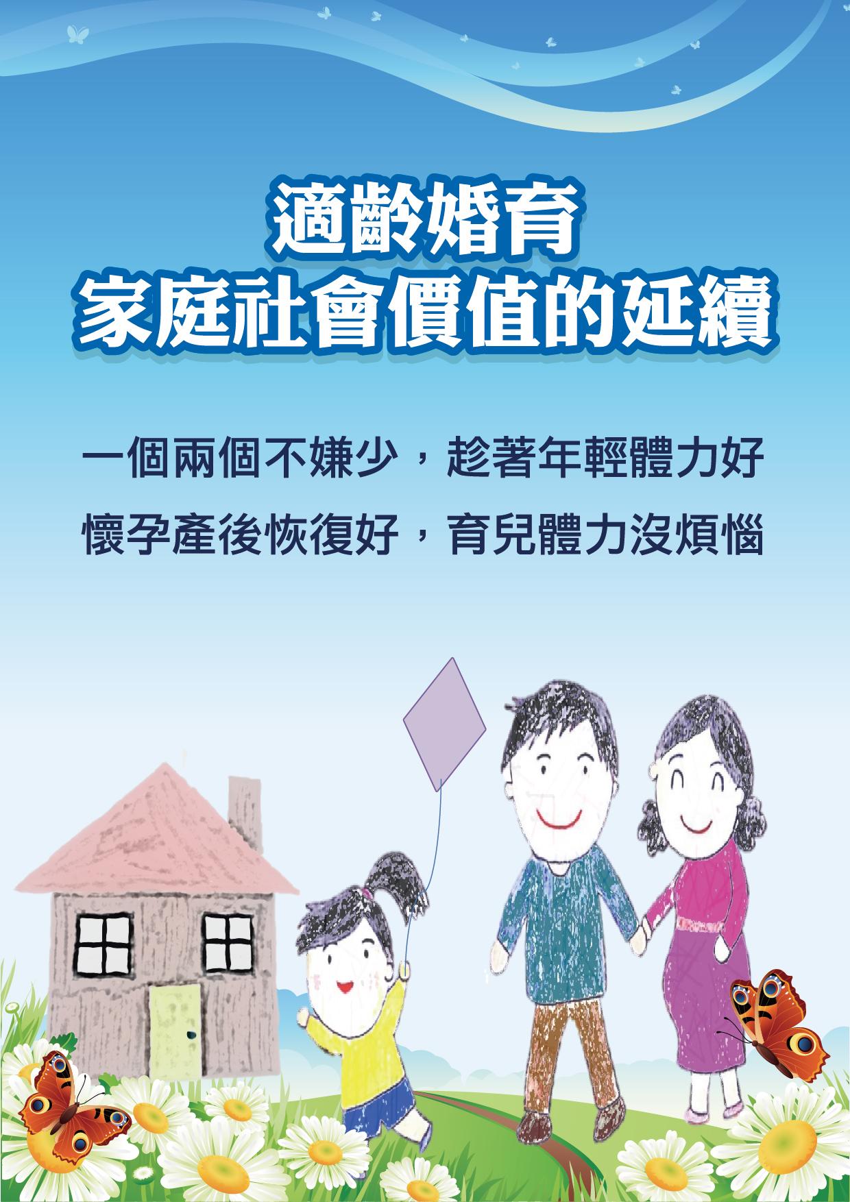 適齡婚育-家庭社會價值的延續