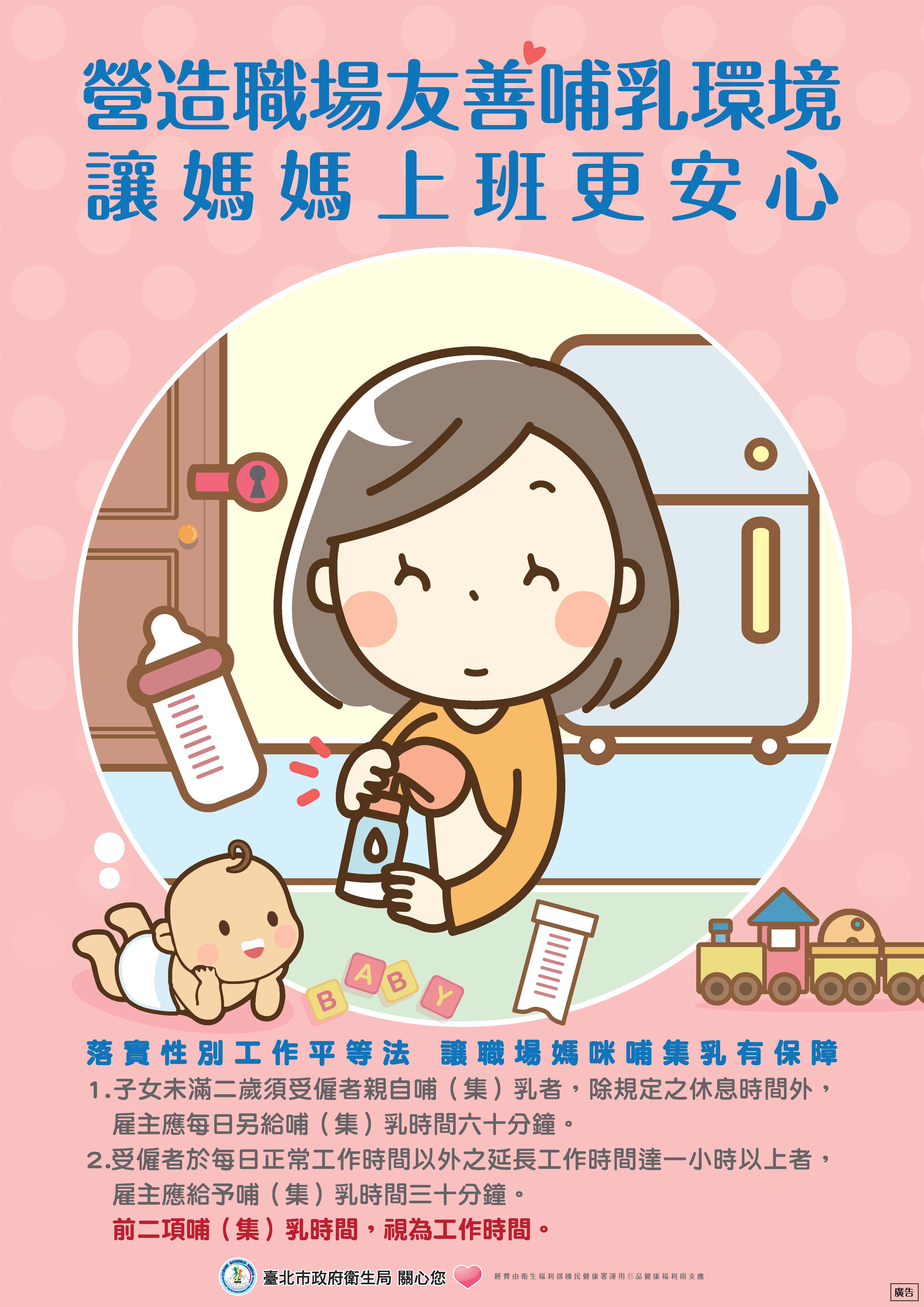 營造職場友善哺乳環境 讓媽媽上班更安心