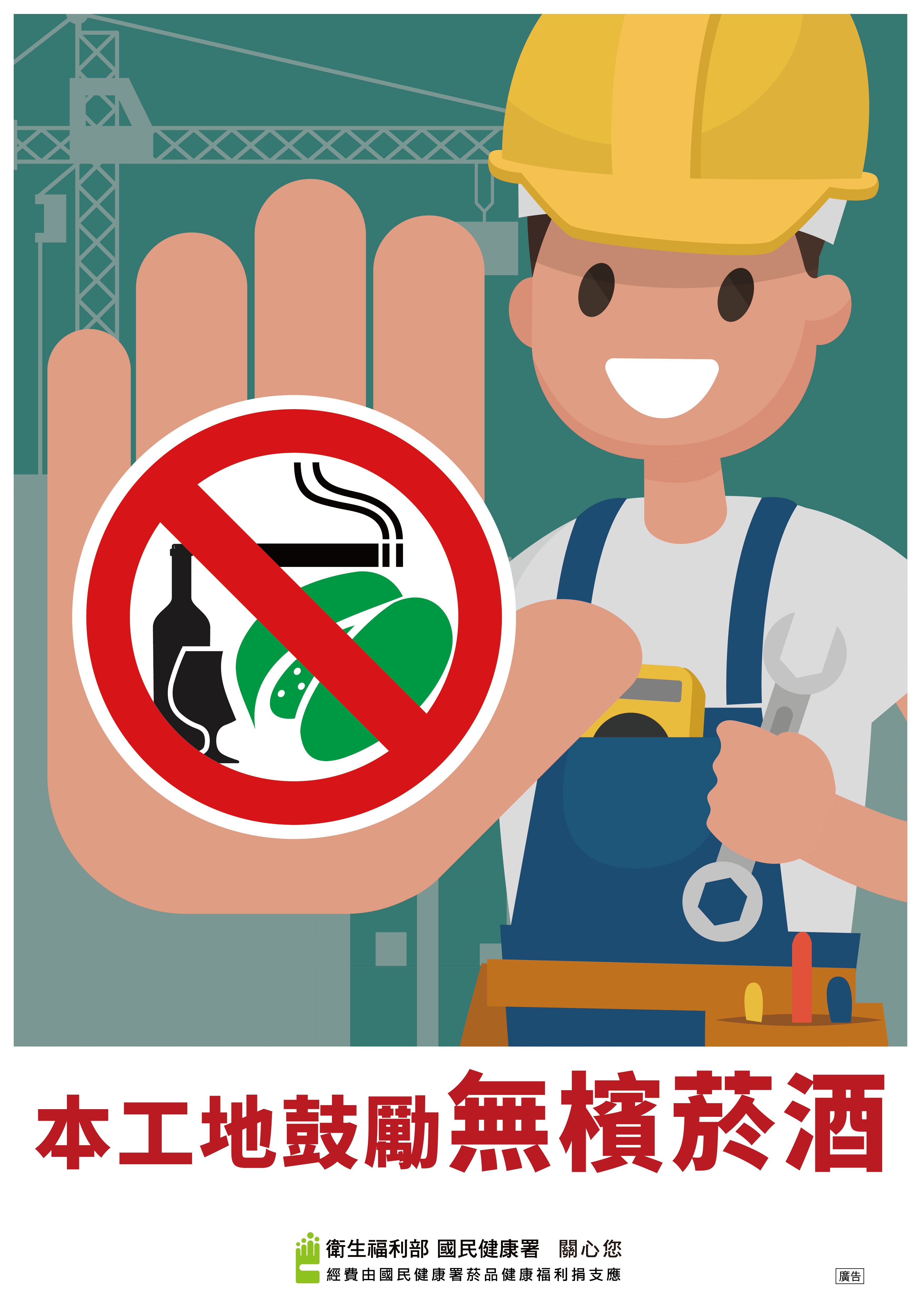 本工地鼓勵無檳菸酒