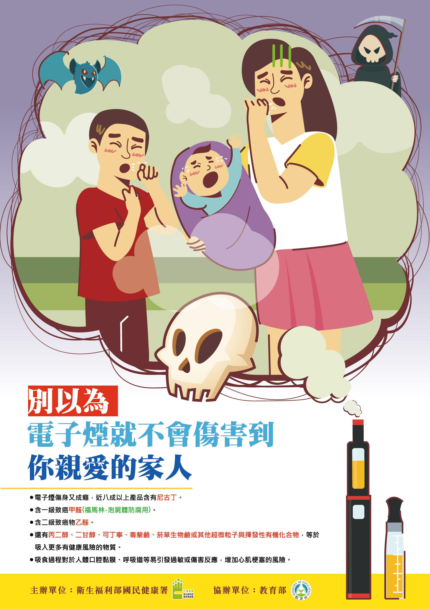 海報-佳作-別以為電子煙就不會傷害你家人 (遠離迷霧傷害校園創意圖文徵選活動)