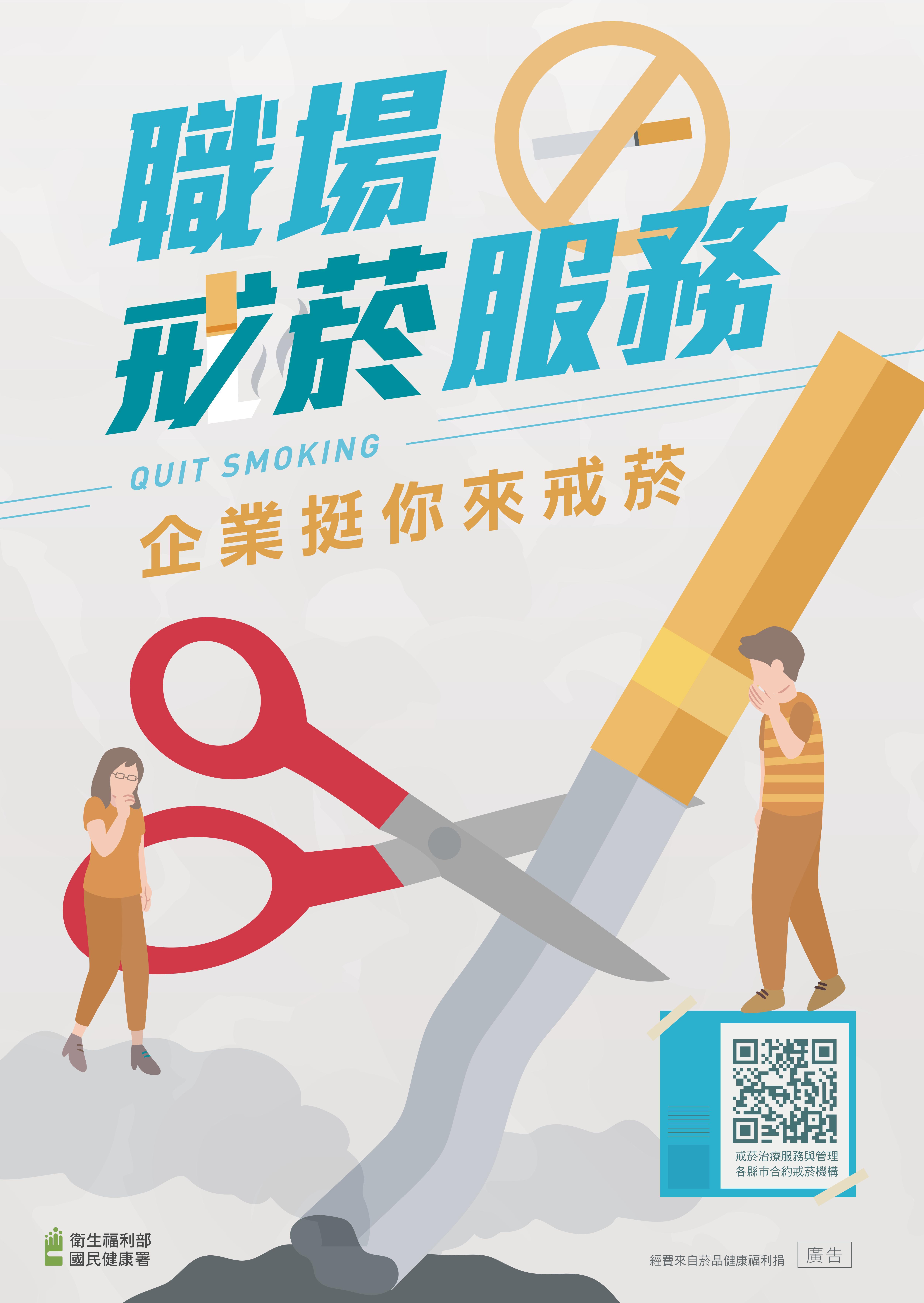 職場戒菸服務(海報)