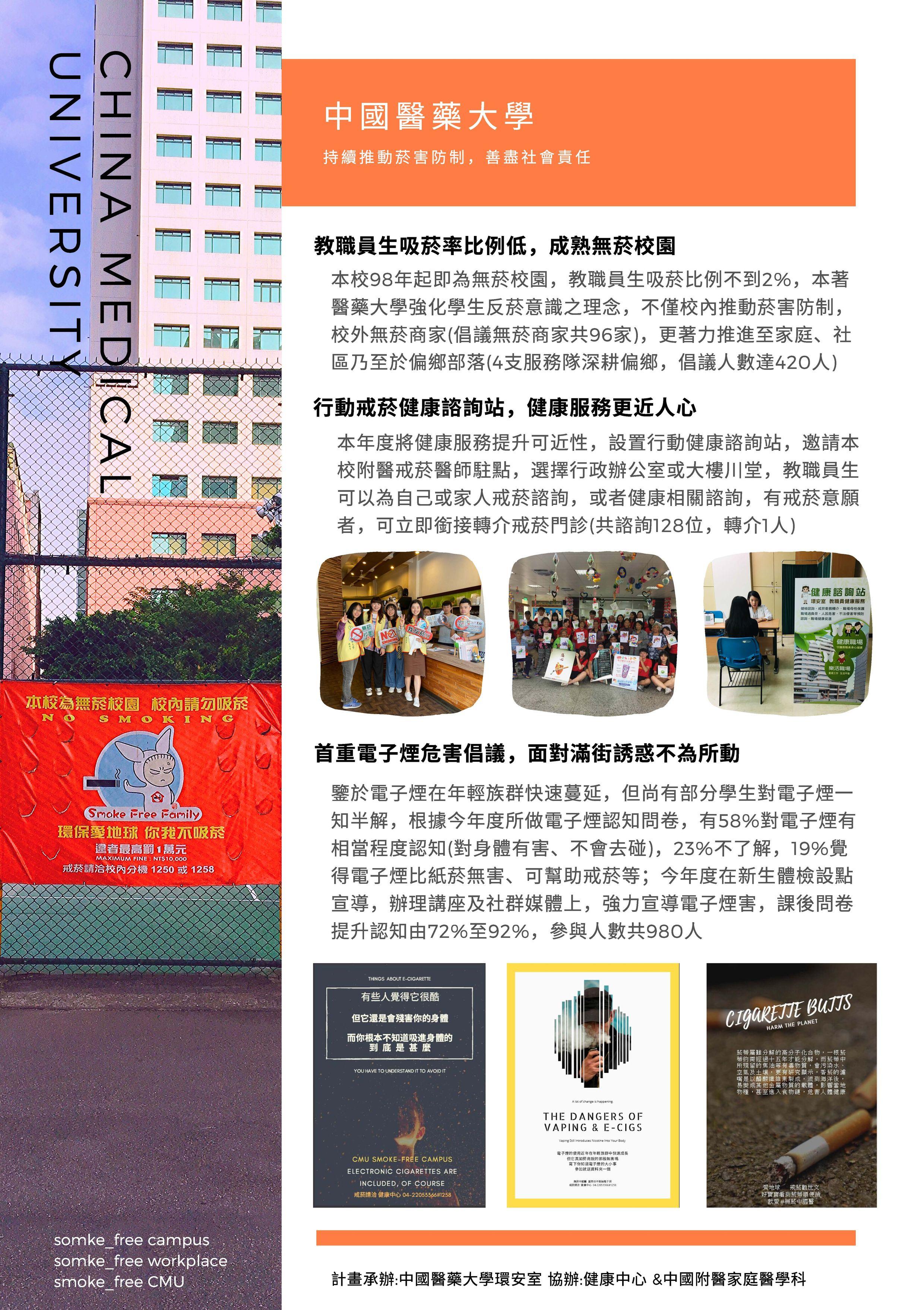 圖片-108年度中國醫藥大學