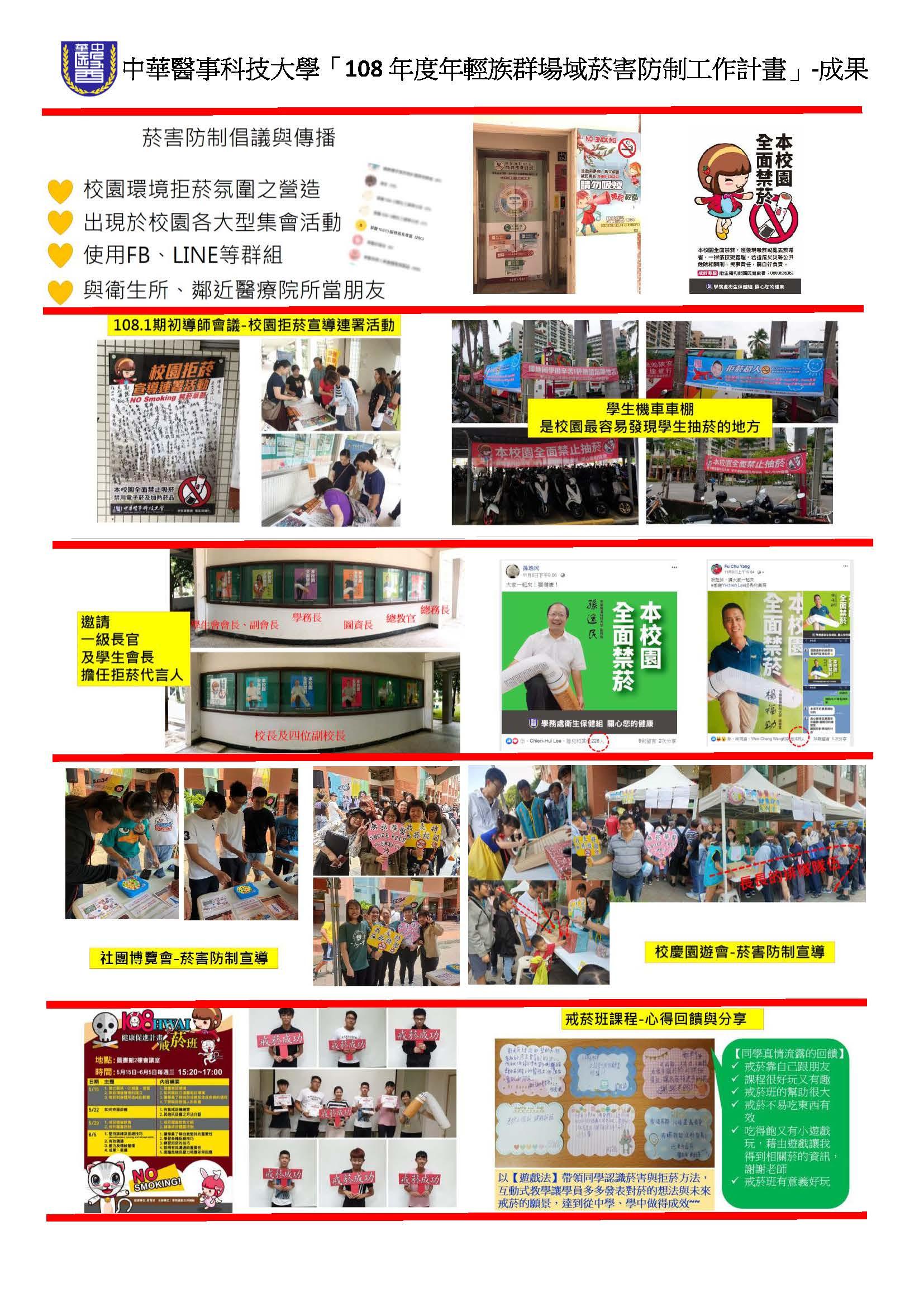 圖片-108年度中華醫事科技大學