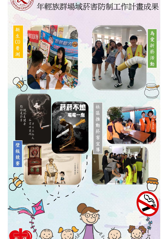 圖片-108年度南華大學
