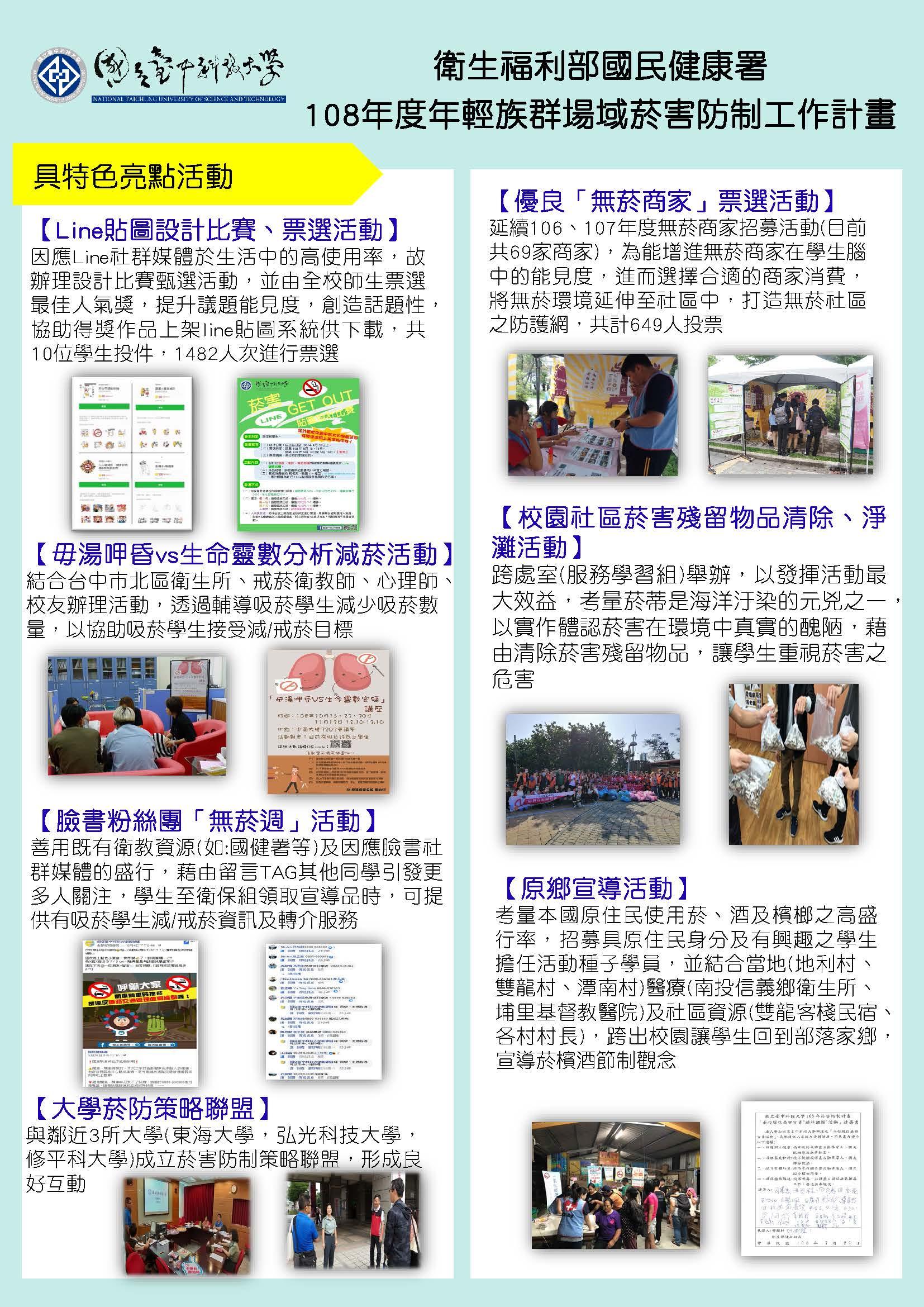 圖片-108年度國立臺中科技大學