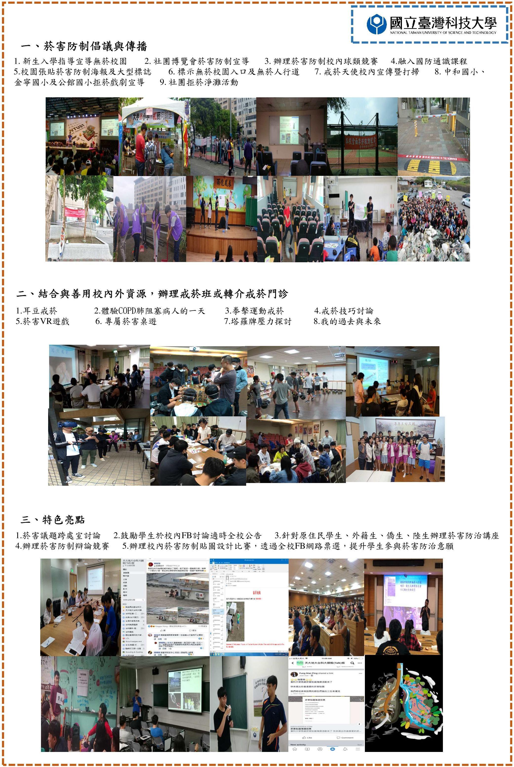 圖片-108年度臺灣科技大學