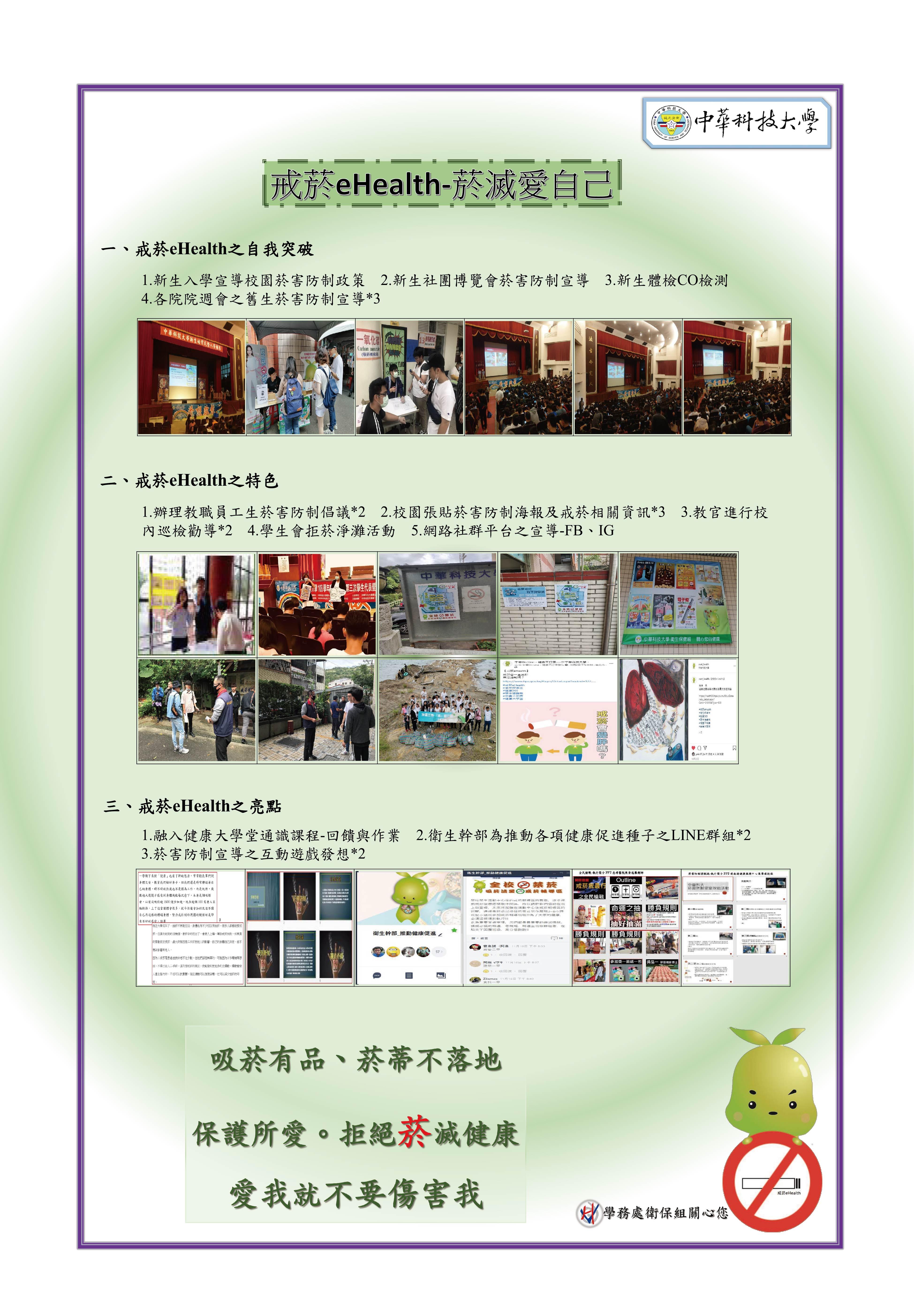 圖片-109年度中華科技大學
