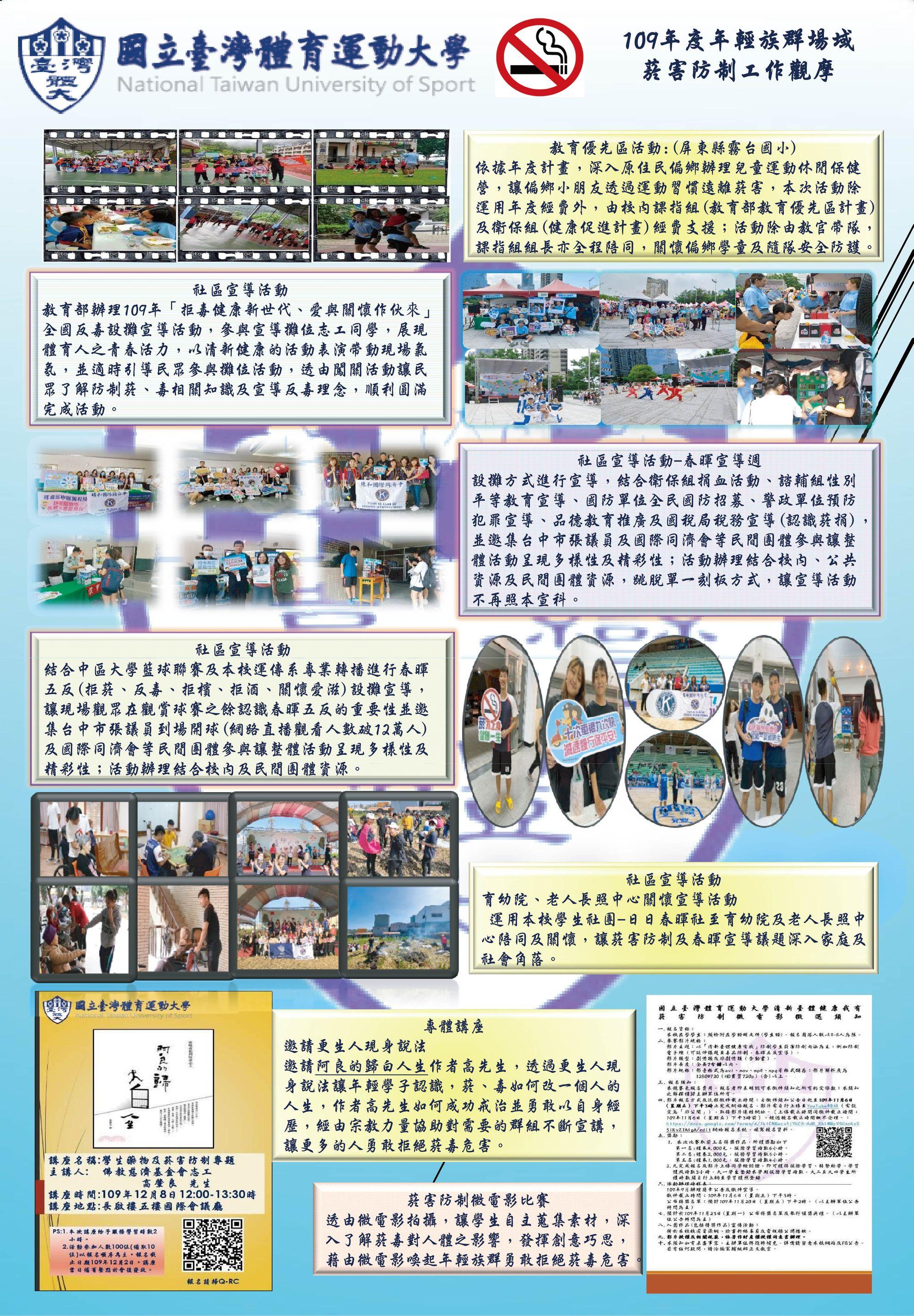 圖片-109年度國立台灣體育運動大學