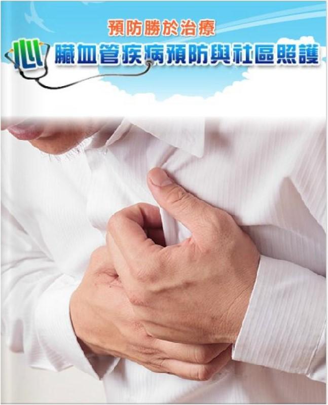 心臟血管疾病預防與社區照護