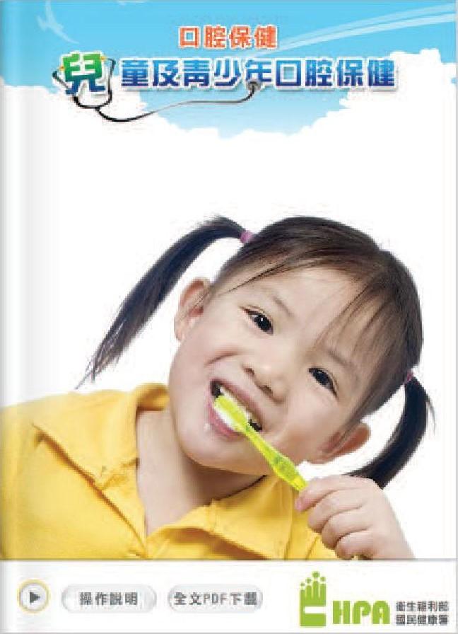 兒童及青少年口腔保健