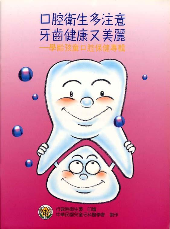 口腔衛生多注意 牙齒健康又美麗-學齡孩童口腔保健專輯