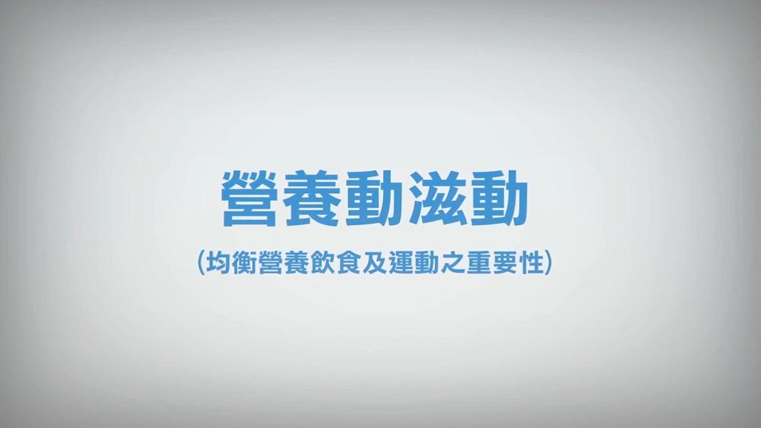 營養動滋動(藝起燃燒健康魂設計競賽得獎)