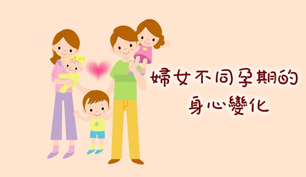 孕產婦心理健康日常-第一單元:婦女不同孕期的身心變化