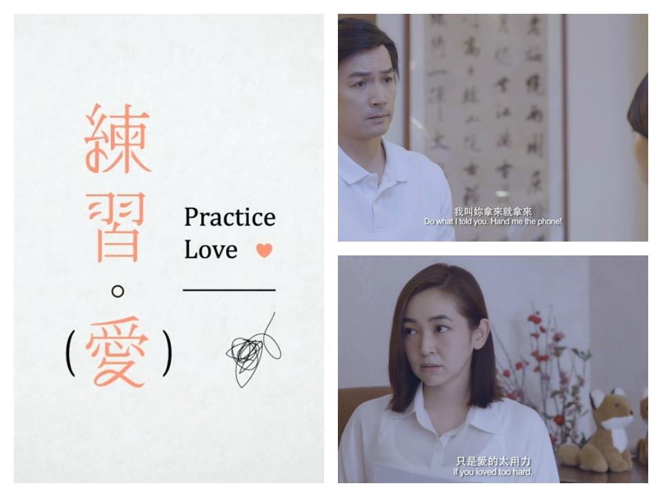 練習愛-未滿16歲強制性性侵害事件親職教育宣導影片