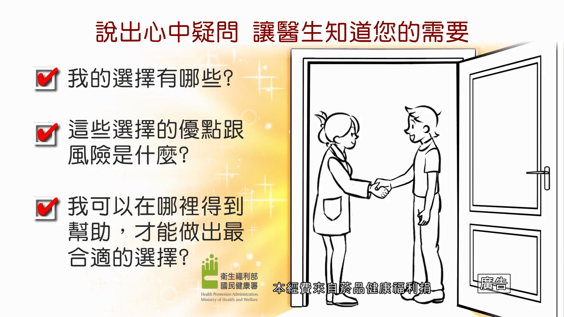 SDM 就醫3問_宣導字卡(國語)