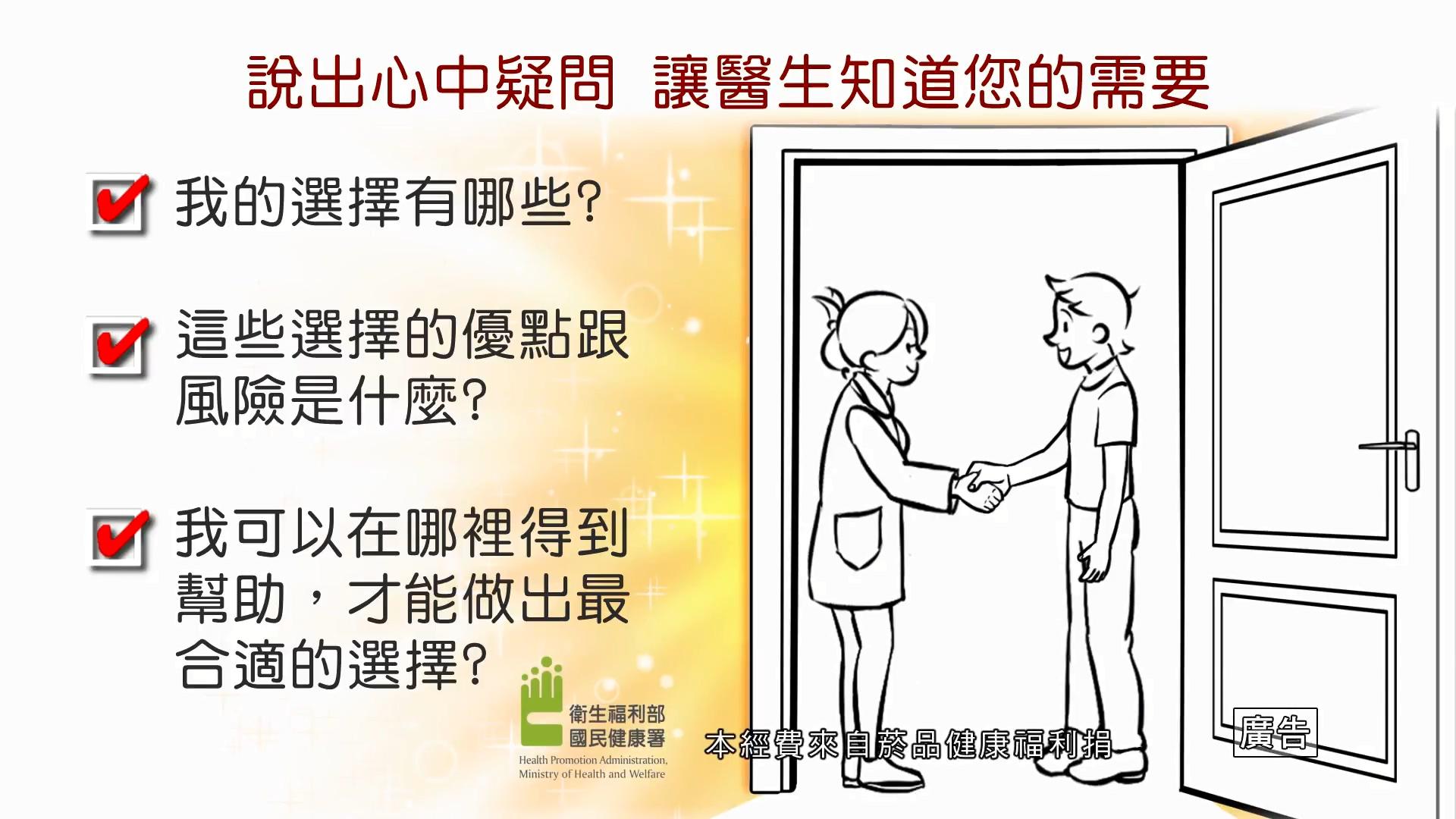 SDM 就醫3問_宣導字卡(台語)