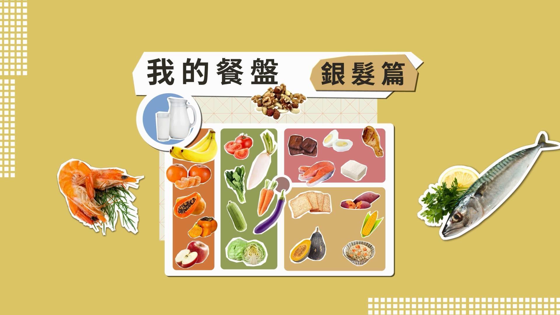 「我的餐盤」均衡飲食_銀髮篇(影片)