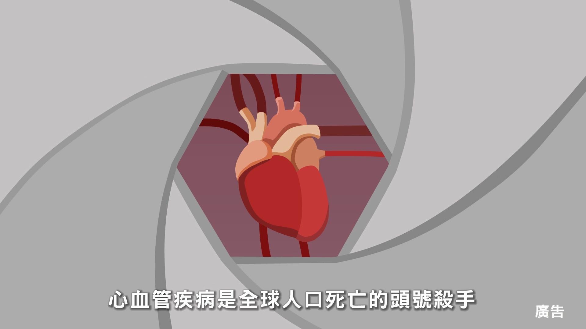 預防心血管疾病 危險因子篇 30秒短片 (國語版)