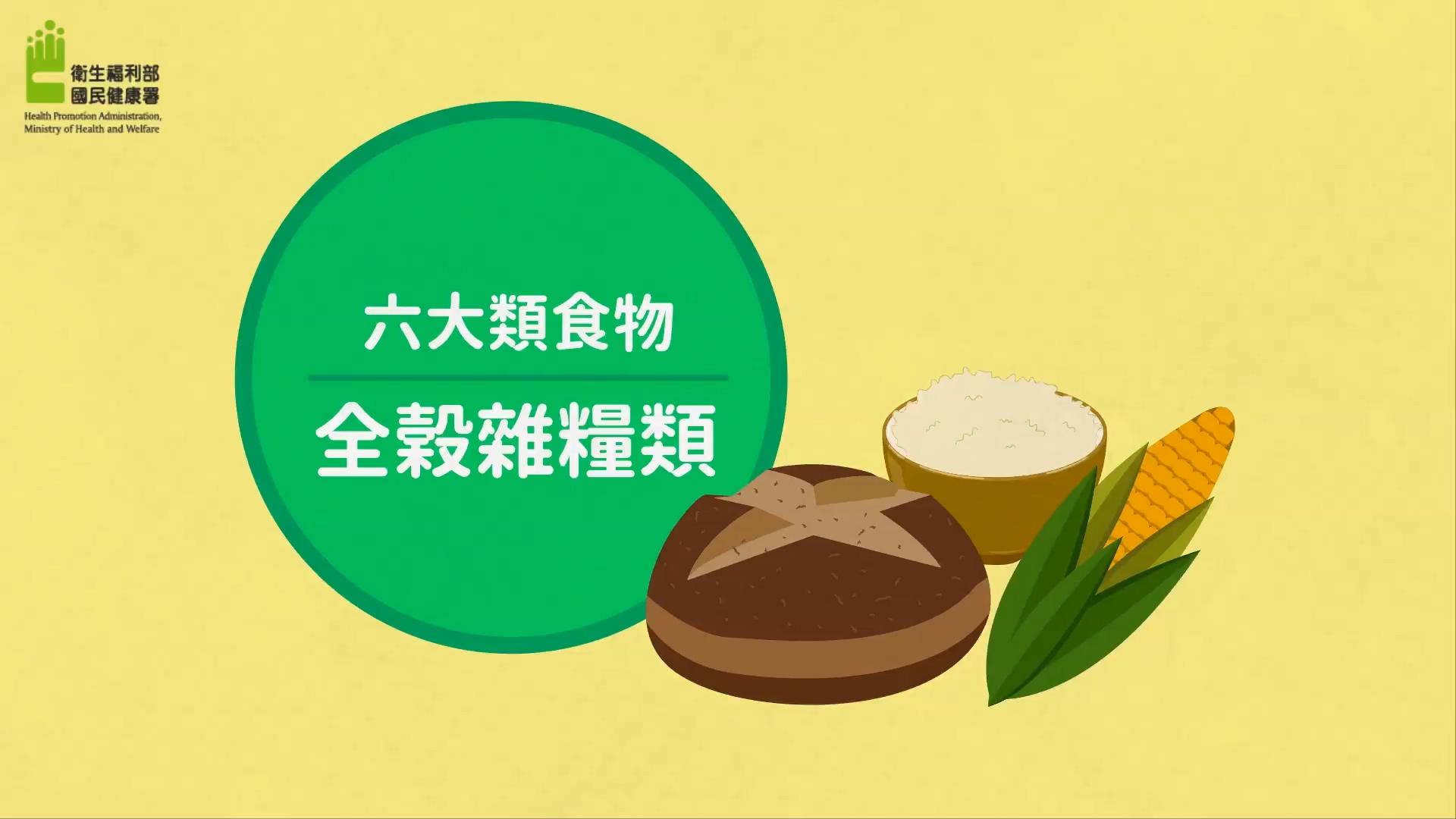 六大類食物01全榖雜糧類
