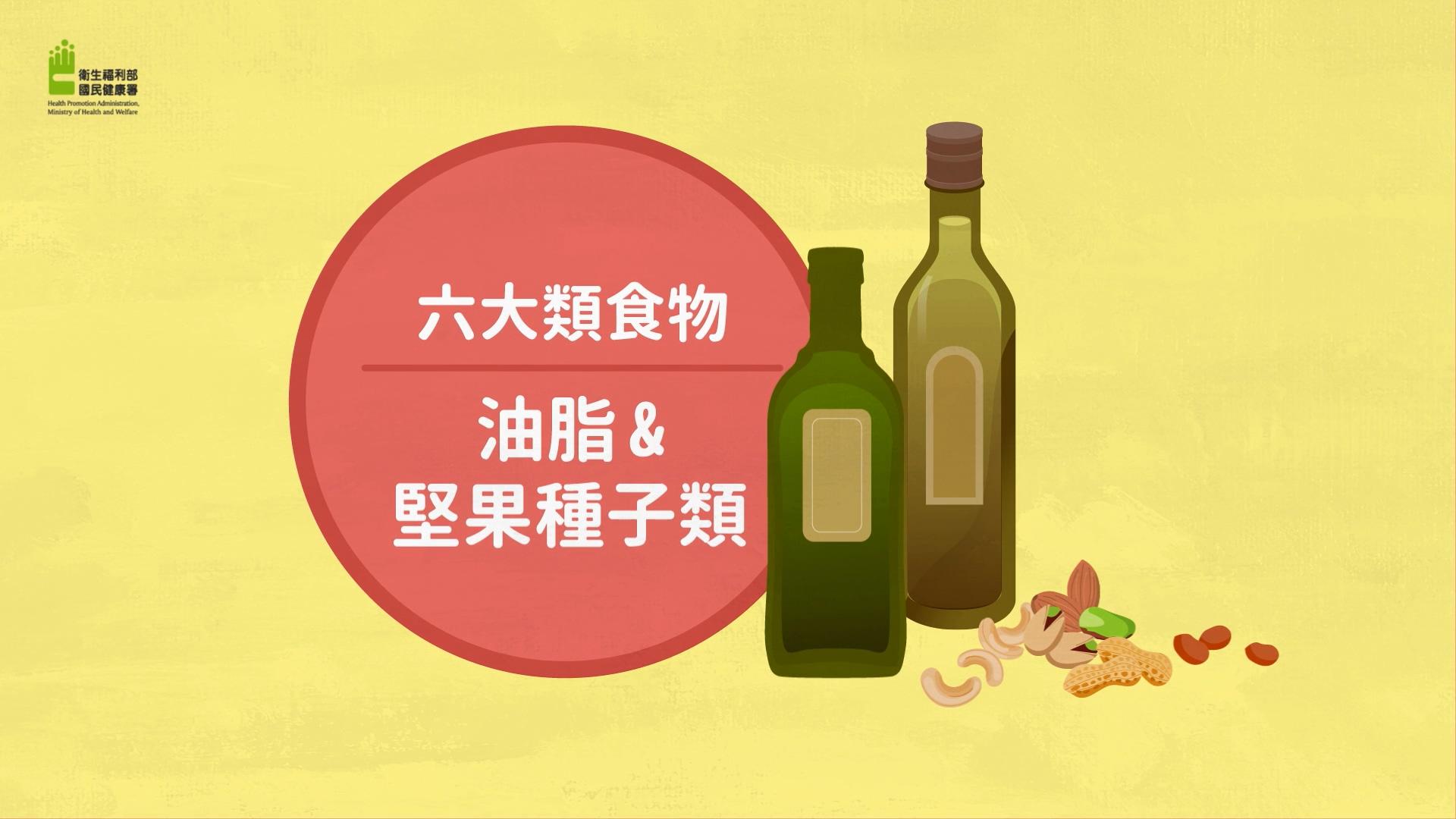 六大類食物06油脂與堅果種子類