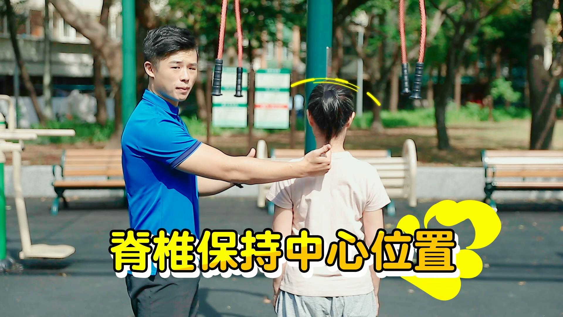 公園體健設施影片_上肢牽引器篇