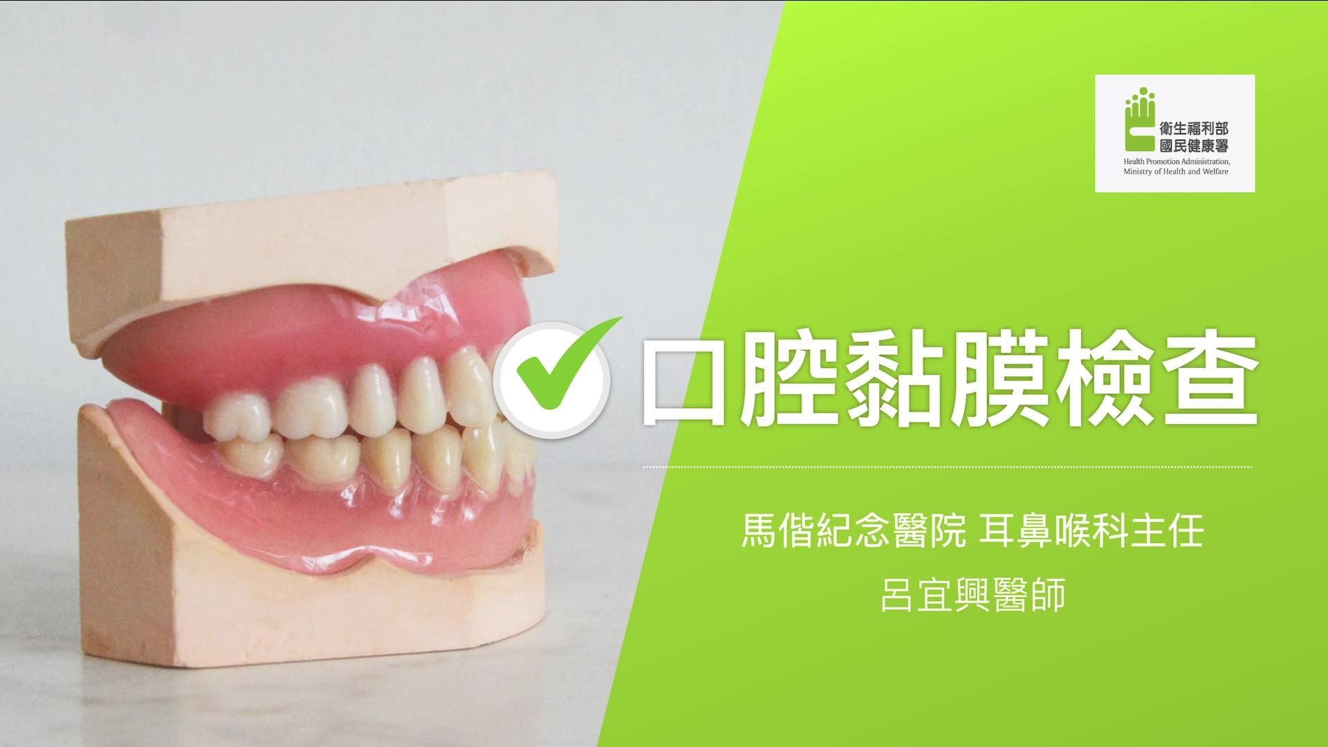 打倒口腔癌 定期口腔黏膜檢查