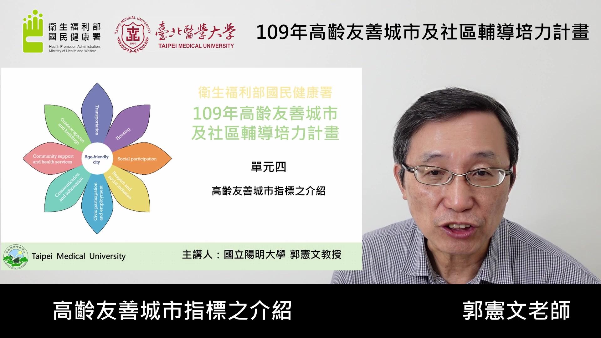 高齡友善城市及社區輔導培力計畫—【培力單元4】台灣高齡友善城市指標之介紹